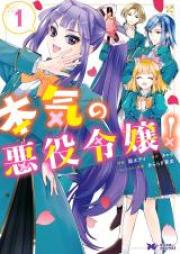 本気の悪役令嬢! 第01-02巻 [Honki no Akuyaku Reijo vol 01-02]