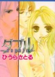 ダブル 第01-04巻 [Daburu vol 01-04]