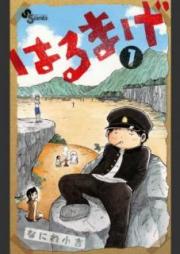 はるまげ 第01巻 [Harumage vol 01]