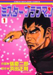 ミスターブラフマン 第01巻