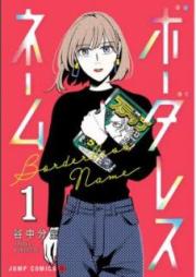 ボーダレスネーム 第01巻 [Bodaresu Nemu vol 01]