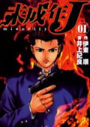 未成年J 第01巻 [Miseinen J vol 01]