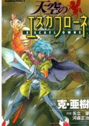 天空のエスカフローネ 第01-03巻 [Tenku no Esukafurone vol 01-03]