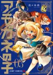アラガネの子 第01巻 [Aragane no ko vol 01]