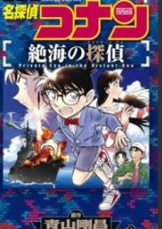 名探偵コナン 絶海の探偵 第01巻 [Meitantei Konan Zekkai no Tantei vol 01]