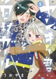 ヤンキー君と白杖ガール 第01巻 [Yankikun to Hakujo Garu vol 01]