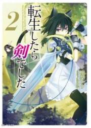 [Novel] 転生したら剣でした 第01-02巻 [Tensei Shitara Ken Deshita vol 01-02]