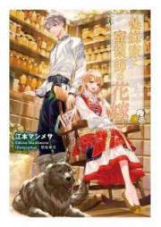 [Novel] 養蜂家と蜜薬師の花嫁 第01巻 [Yohoka to Mitsukusushi no Hanayome vol 01]