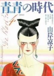 青青の時代 第01-04巻 [Ao no Jidai vol 01-04]