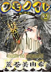 クモノイト~蟲の怨返し~ 第01-02巻 [Kumo no ito Mushi no Ongaeshi vol 01-02]