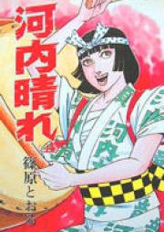 河内晴れ 第01巻 [Kawachi Hare vol 01]