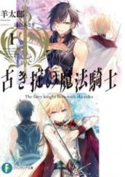 [Novel] 古き掟の魔法騎士 第01巻 [Furuki Okite no Maho Kishi vol 01]
