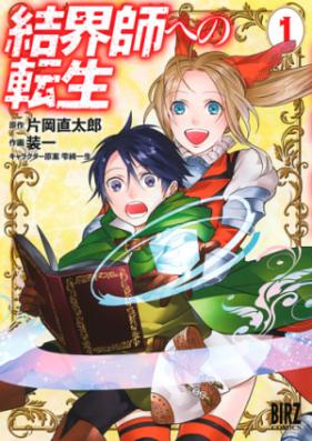 結界師への転生 第01巻 [Kekkaishi Eno Tensei vol 01]