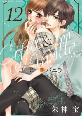 コーヒー&バニラ 第01-15巻 [Coffee Vanilla vol 01-15]