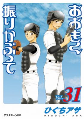 おおきく振りかぶって 第01-34巻 [Ookiku Furikabutte vol 01-34]