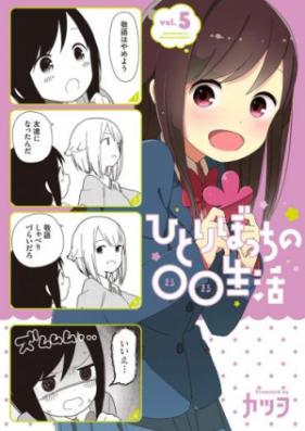 ひとりぼっちの○○生活 第01-06巻 [Hitoribocchi no OO Seikatsu vol 01-06]