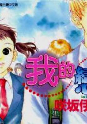 私の恋人 第01-02巻 [Watashi no Koibito vol 01-02]