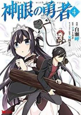 神眼の勇者 第01-08巻 [Shingan no Yusha vol 01-08]