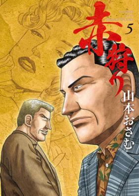 赤狩り THE RED RAT IN HOLLYWOOD 第01巻 [Akagari THE RED RAT IN HOLLYWOOD vol 01]
