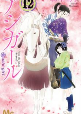 アシガール 第01-15巻 [Ashi-Girl vol 01-15]
