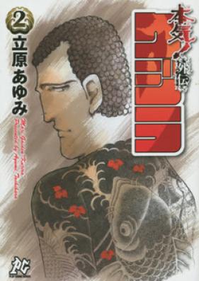 本気! 外伝クジラ 第01-02巻 [Maji Gaiden Kujira vol 01-02]