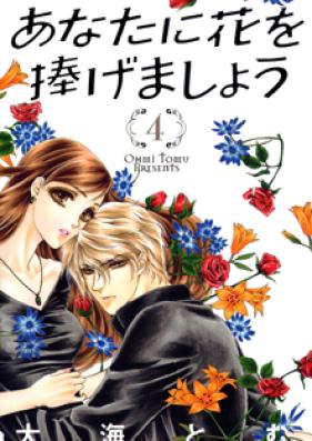あなたに花を捧げましょう 第01-04巻 [Anata ni Hana o Sasagemasho vol 01-04]