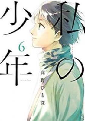 私の少年 第01-09巻 [Watakushi no Shonen vol 01-09]