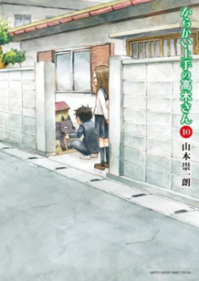 からかい上手の高木さん 第01-14巻 [Karakai Jouzu no Takagi-san vol 01-14]