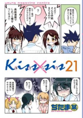 キスシス 第01-23巻 [Kiss x Sis vol 01-23]