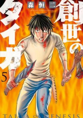 創世のタイガ 第01-08巻 [Sosei no Taiga vol 01-08]