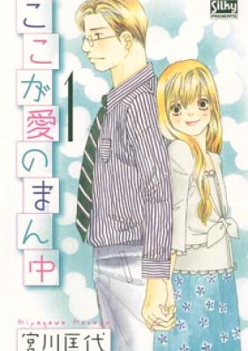 ここが愛のまん中 第01-05巻 [Koko ga Ai no Mannaka vol 01-05]