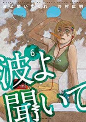 波よ聞いてくれ 第01-08巻 [Nami yo Kiite Kure vol 01-08]