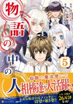 物語の中の人 第01-05、07巻 [Monogatari no Naka no Hito vol 01-05、07]