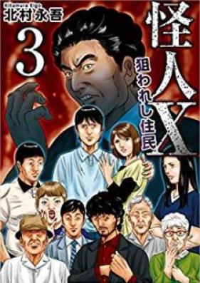 怪人X~狙われし住民~ 第01-03巻