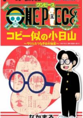 ONE PIECE コビー似の小日山 ~ウリふたつなぎの大秘宝~ 第01巻 [ONE PIECE Kobini no Kobiyama Urifutatsunagi no Daihiho vol 01]