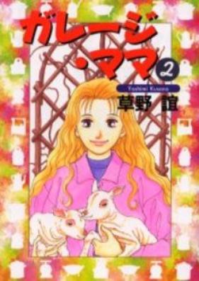 ガレージ・ママ 第01-04巻