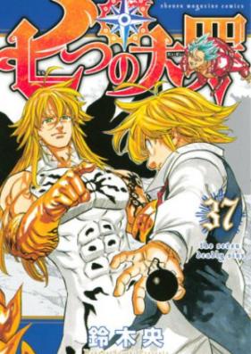 七つの大罪 第01-39巻 [Nanatsu no Taizai vol 01-39]