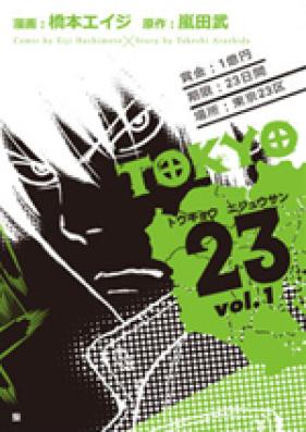 TOKYO23 第01-03巻