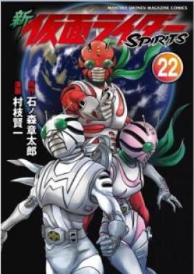 新仮面ライダー SPIRITS 第01-24巻 [Shin Kamen Rider Spirits vol 01-24]
