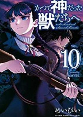 かつて神だった獣たちへ 第01-11巻 [Katsute Kami Datta Kemonotachi e vol 01-11]