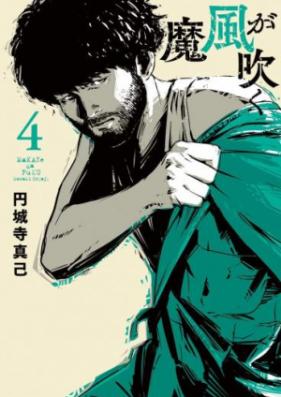 魔風が吹く 第01-03巻 [Makaze ga Fuku vol 01-03]