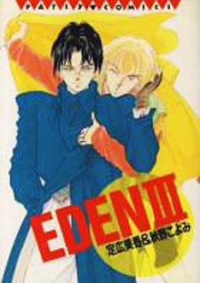 EDEN 第01-03巻