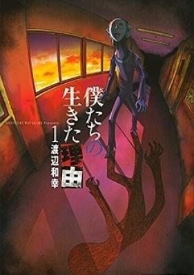 僕たちの生きた理由 第01-06巻 [Bokutachi no Ikita Riyu vol 01-06]