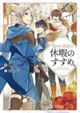 [Novel] 穏やか貴族の休暇のすすめ。 第01-03巻 [Odayaka Kizoku no Kyuka no Susume vol 01-03]