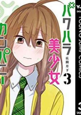 パワハラ美少女カンパニー 第01-03巻