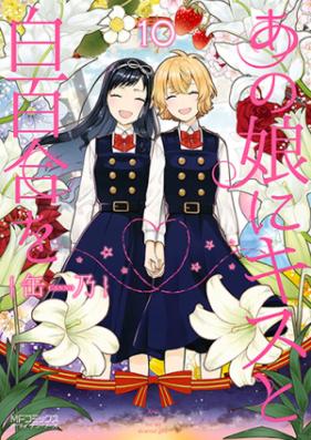 あの娘にキスと白百合を 第01-10巻 [Ano Ko ni Kiss to Shirayuri wo vol 01-10]