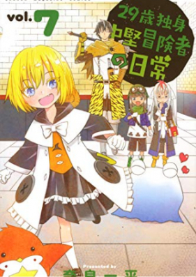29歳独身中堅冒険者の日常 第01-11巻 [29sai Hitorimi Chuuken Nichijou vol 01-11]