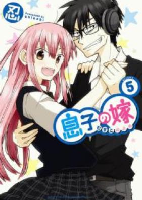 息子の嫁 第01-05巻 [Musuko no Yome vol 01-05]