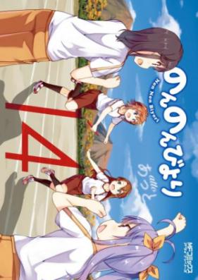 のんのんびより 第01-16巻 [Non Non Biyori vol 01-16]