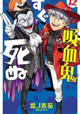 吸血鬼すぐ死ぬ 第01-13巻 [Kyuketsuki Sugu Shinu vol 01-13]